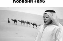 Уштурони Ғарбро арабҳо меронанд