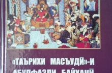 """Таҳқиқи донишманди тоҷик дар """"Таърихи Байҳақӣ"""""""