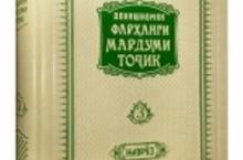 """Рӯнамоӣи ҷилди саввуми """"Донишномаи фарҳанги мардуми тоҷик"""""""