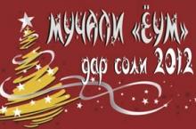 МУЧАЛИ «ЁУМ» дар соли 2012