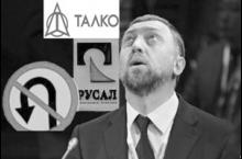 """РусАЛ меояд… ТАЛКО 275 миллион $ """"қарздор"""" шудааст"""