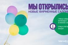 «МегаФон Тоҷикистон» ҳудудҳои хизматрасонии мизоҷонро васеъ мекунад